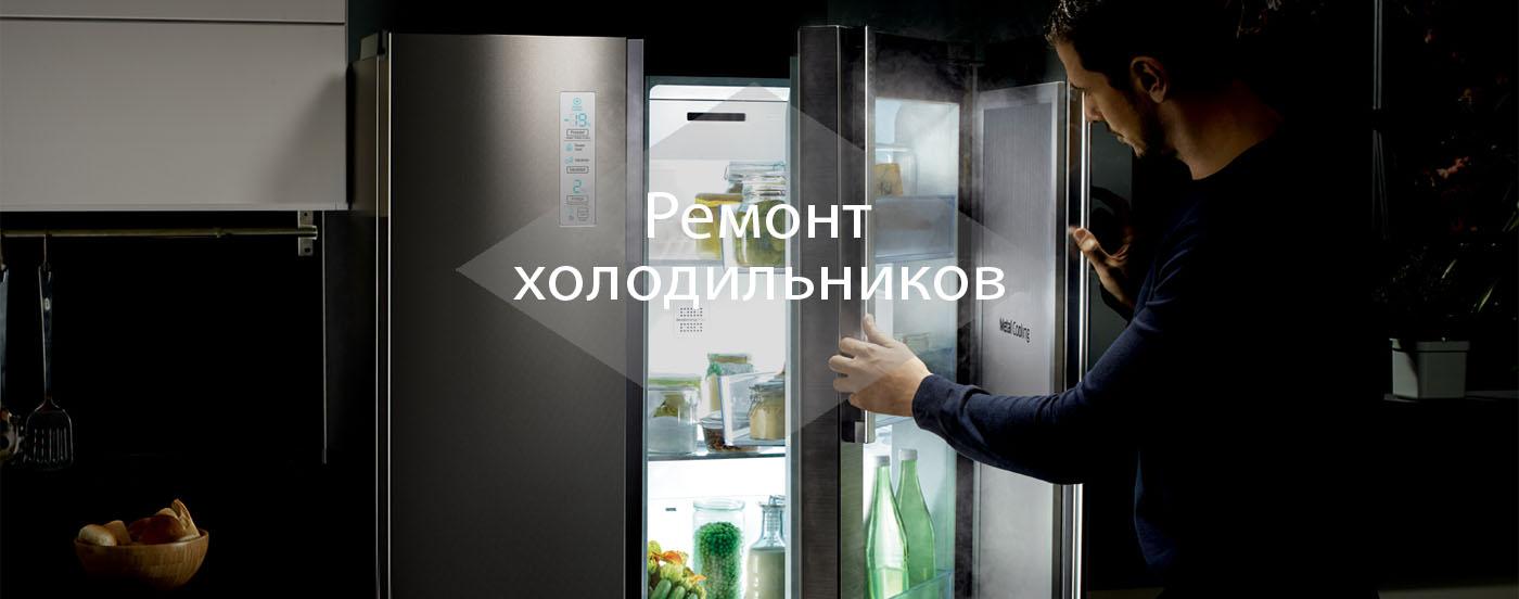 ремонт холодильников в твери      8(900)012-60-20